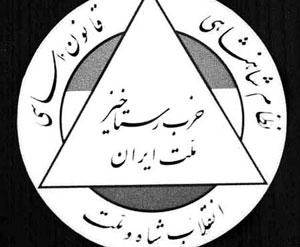 مروری بر جایگاه حزب رستاخیز در ایران معاصر